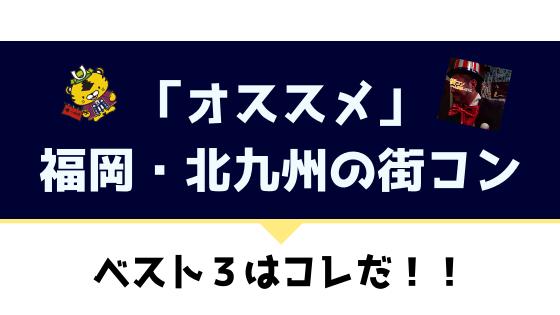 北九州|おすすめ街コンを現役運営業者が選定!口コミ・感想あり