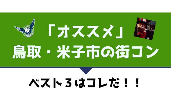 鳥取・米子|おすすめ街コン情報を現役運営業者が厳選!【2021年版】