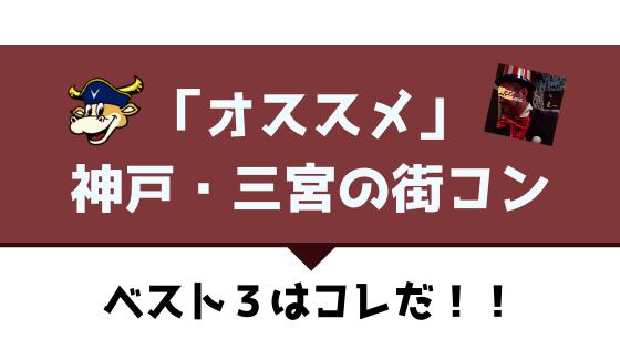神戸・三宮|おすすめ街コンを現役運営業者が選定!口コミ・感想あり