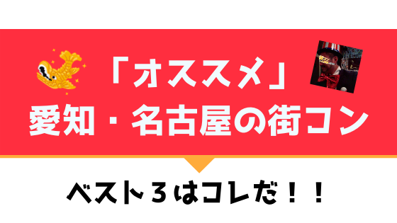 名古屋|おすすめ街コンを現役運営業者が選定!口コミ・感想あり