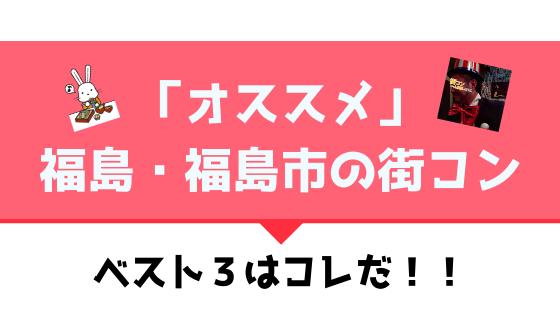 福島市|現役運営業者が選ぶおすすめ街コン・ベスト3!【2020年版】