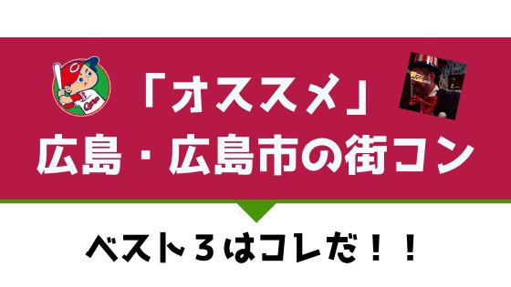 広島市内のおすすめ街コンを口コミ、感想を基に厳選!【2021年版】