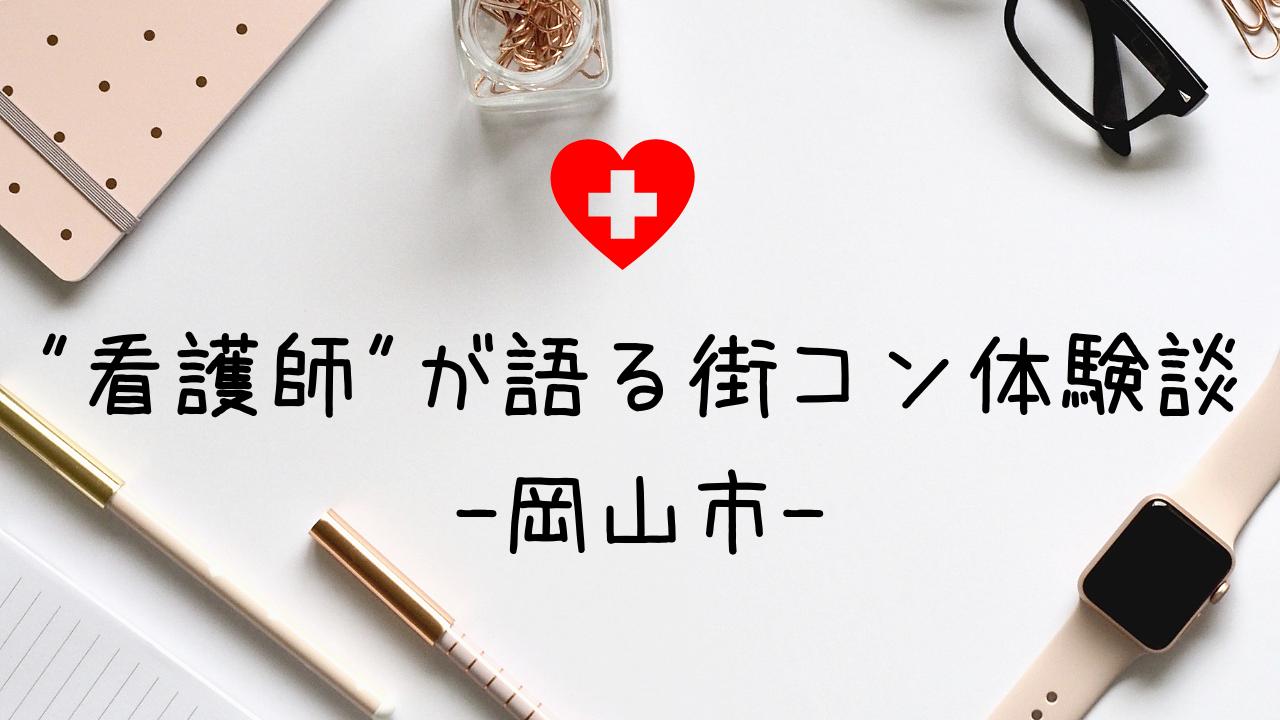 岡山|現役看護師に街コンの感想・体験談を聞いてみました