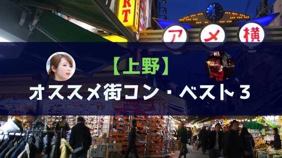 上野|趣味コンの聖地で現役運営業者がオススメ街コンを厳選!感想・口コミあり