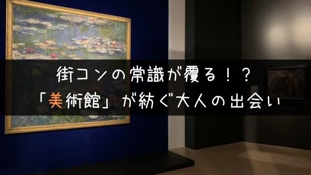 街コンの新常識!?美術館コンが紡ぐ大人の出会いの全貌に迫る!