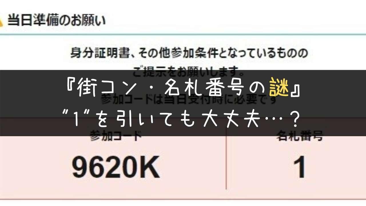 疑問解決!街コンジャパンの名札番号「1」の意味と参加人数の関係について