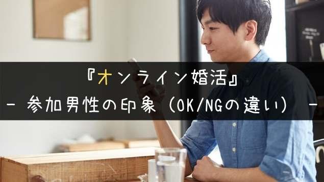 【第一印象が勝負】オンライン婚活で出会ったOK/NG男性の特徴