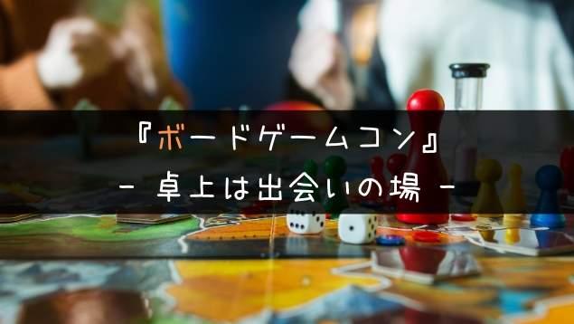 ボードゲーム・街コン| 卓上の出会いはアリ?実際に参加してみた結果