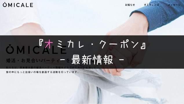 【2020年10月】オミカレ割引クーポン・ポイントの最新情報【本日更新】
