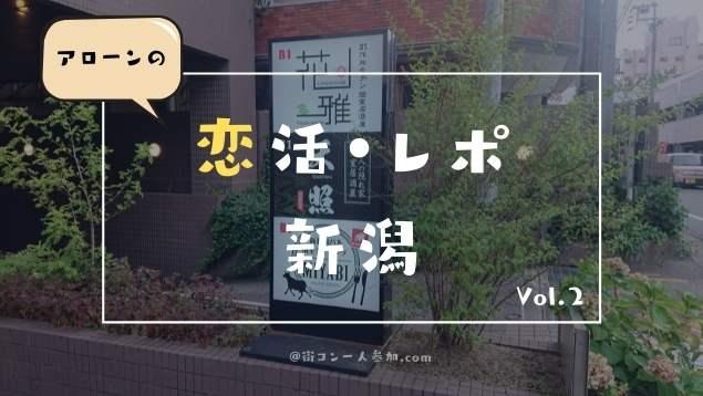【実体験】年齢制限ベスト!新潟で年下彼女を探しに街コンへ