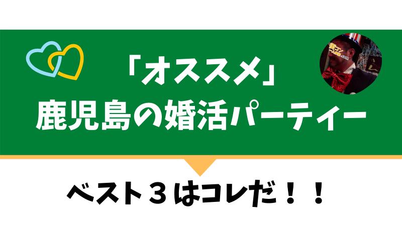 鹿児島|参加者の口コミ多数!初心者にオススメ婚活パーティー3選!