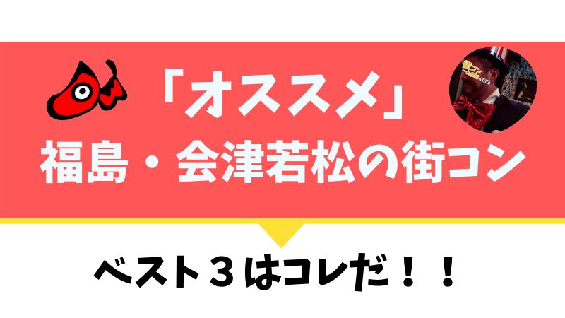 会津若松|現役主催者がおすすめ街コンを厳選!口コミ、感想あり