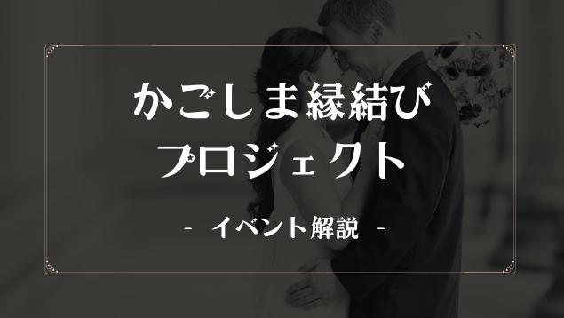 辛口評価!かごしま縁結びプロジェクトの詳細。名物司会いづみさんとは?