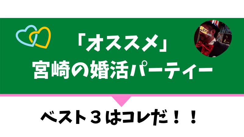 宮崎 忖度なしでオススメする婚活パーティー・ベスト3!【口コミ多数】