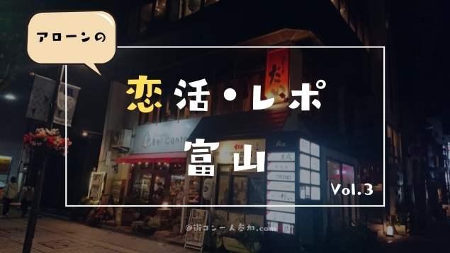 【実体験】富山の街コンでアニメ好き女子にビビビときた話