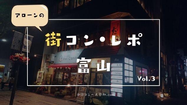 【口コミよりも実体験】富山の街コンでアニメ好き女子にビビビときた話