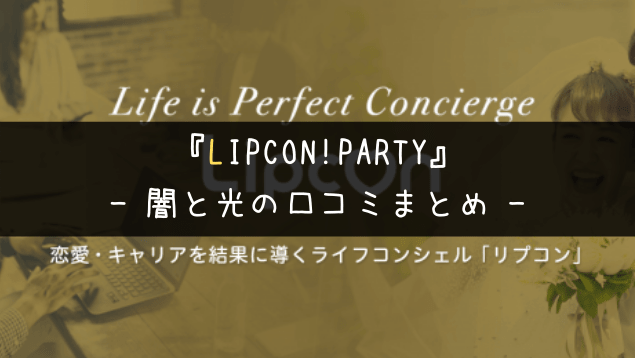 LIPCON!PARTY・評判|闇深き口コミ10選と集客トリックの真相【リプコン】