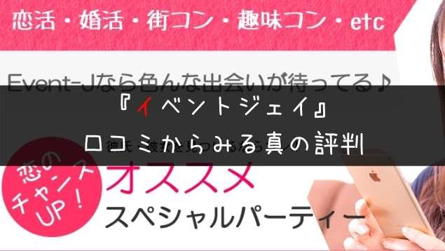 イベントジェイ・口コミ リアルな評判とサクラ有無を解明!